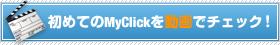 MyClickを動画でチェック
