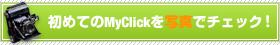 MyClick(マイクリック)を写真でチェック!